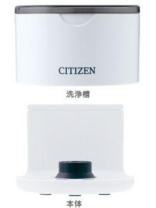 シチズン 超音波洗浄器 SWS701