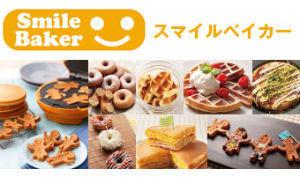 recolte SmileBaker (スマイルベイカー)