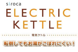 siroca 電気ケトル 0.6L SEK-206