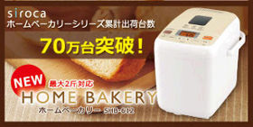 siroca ヨーグルト・生キャラメル・バターも作れる 餅・米粉/ごはんパン対応 2斤ホームベーカリー SHB-612