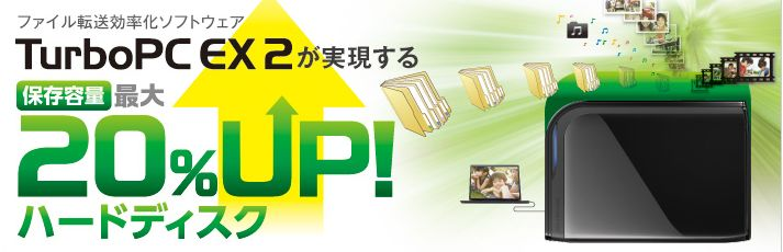 ターボPC EX2が実現する保存容量最大20%UP※1
