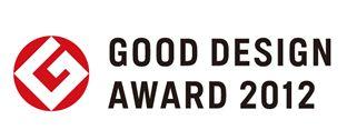 2012年グッドデザイン賞受賞