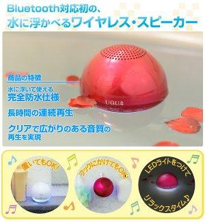 山善(YAMAZEN) キュリオム お風呂に浮かぶ ワイヤレスブルートゥーススピーカー ウクア(UQUA) ピンク YBP-22BT(P)