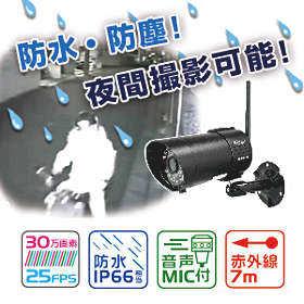 キャロットシステムズ オルタプラス 録画一体型無線カメラ AT-2800