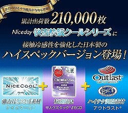 日本製 接触冷感ナイスクール素材アウトラスト(R) 快適快眠 ひんやり寝具