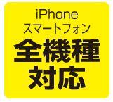 ■スマートフォン全キャリア・全機種に対応