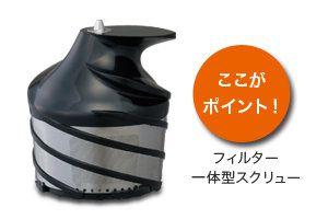 SHARP ヘルシオジュースプレッソ スロージューサー EJCP10B
