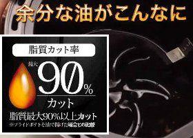 CBジャパン 油を使わずに揚げ物ができる ノンオイルフライヤー TOM-01