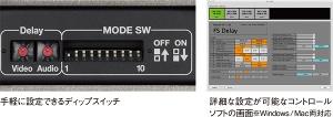 現場ではディップスイッチでシンプルに。編集室ではPC接続で詳細に