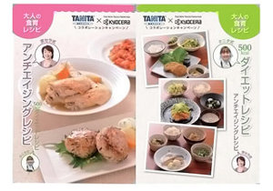 タニタ×京セラ コラボレーション 大人の食育レシピ付き