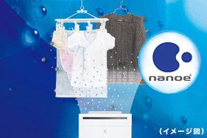 Panasonic【PM2.5対応】加湿空気清浄機 ナノイー搭載 24畳相当 ホワイト F-VXJ50-W