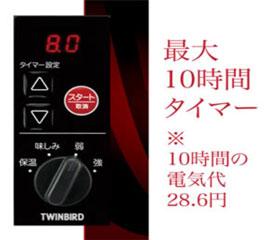 TWINBIRD タイマー付スロークッカー レッド EP-D727R