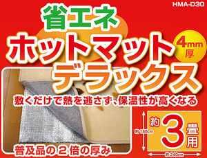 山善(YAMAZEN) 省エネホットマット(約3畳用) デラックス(4mm厚) HMA-D30