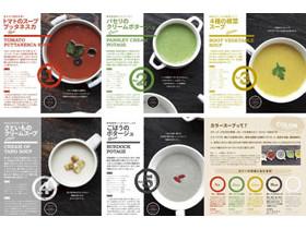CBジャパン スープブレンダー スープレシピ付き ブラック TOM,02,BK