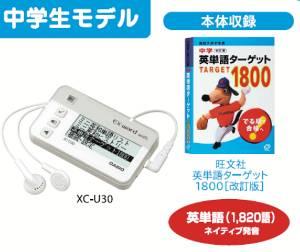 見て、聞いて、覚える。新しい暗記のスタイル デジタル単語帳 Ex-word with 中学生モデル XC-U30
