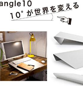 執務姿勢変革プロジェクト 卓上傾斜台 angle 10 (アングル テン) 専用マット付属 WH-AG10