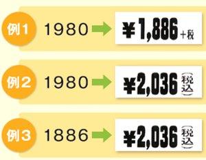 税率変更を自動計算!