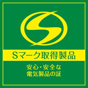 Sマーク安全認証取得製品