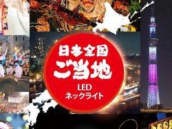 Panasonic LEDネックライトご当地デザインシリーズ