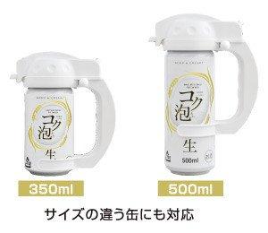 GREEN HOUSE 缶ビール専用ハンディビアサーバー(コク泡)