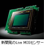 新開発のLive Mosセンサー