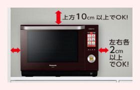 Panasonic ビストロ スチームオーブンレンジ 26L