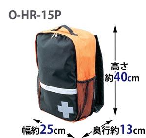 【防寒用品・衛生用品・食品入り】 避難リュック15点セット O-HR-15P