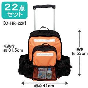 【キャリータイプ】避難リュック 家族用 22点セット O-HR-22K
