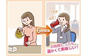 象印ステンレスマグ【小容量ワンタッチオープンタイプ】