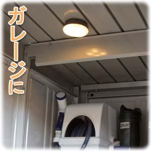 乾電池式屋内センサーライト マルチタイプ 電球色相当BSL40ML-M ダークブラウン(電球色相当)