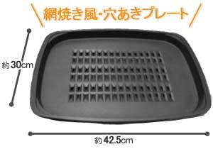 網焼き風ホットプレート(2枚) APA-132-T