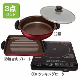 IHクッキングヒーター 焼き肉プレート・鍋セット IHC-T51S-B ブラック