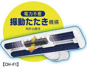 布団用クリーナーヘッド CH-F1