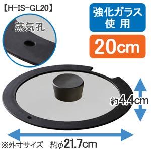 ダイヤモンドコートパンIH用 ガラス蓋20cm H-IS-GL20 ブラック