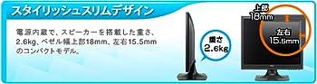 ベゼル上部18mm、左右15.5mmのスリムデザイン
