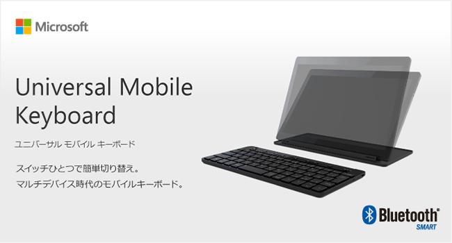 マイクロソフト Bluetoothキーボード Windows,Androidタブレット,iPad,iPhone対応 Universal Mobile Keyboard