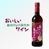おいしい酸化防止剤無添加ワイン