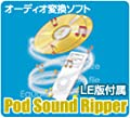 編集ソフト「Pod Sound Ripper LE」付属