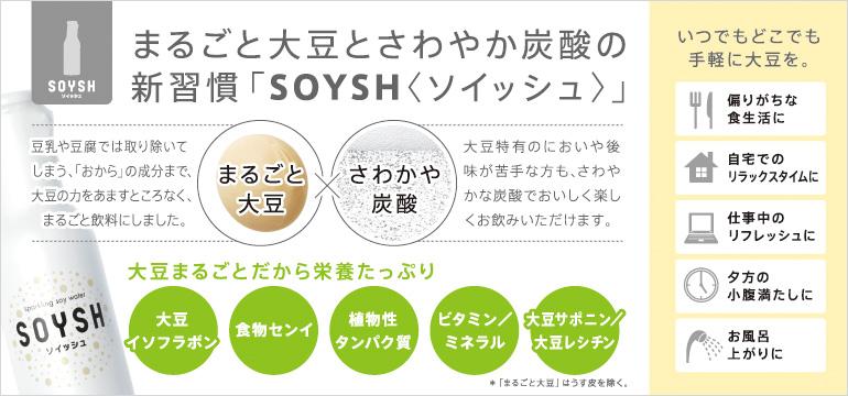 豆乳が苦手な方におすすめ 健康炭酸飲料SOYSH(ソイッシュ)