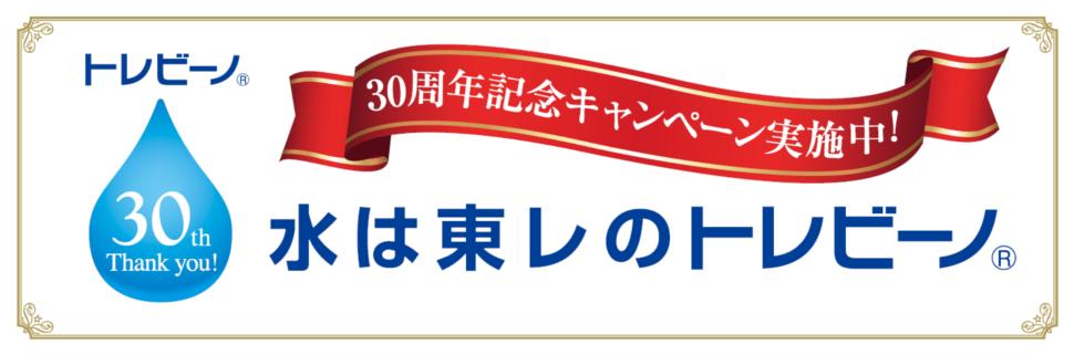 トレビーノ30周年記念総額100万円キャンペーン