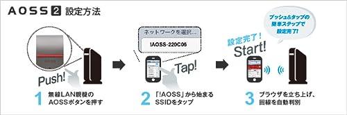 AOSS2の簡単設定