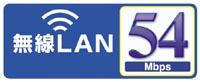 54Mbps無線LAN