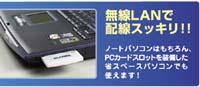 無線LANで配線すっきり