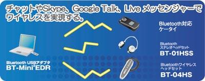 チャットやSkype、Google Talk、Liveメッセンジャーでワイヤレスを実現