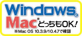 Windows、MacどっちでもOK