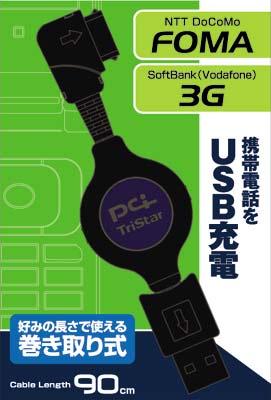 携帯電話をUSB充電