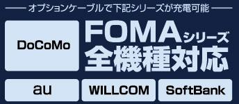 FOMAシリーズ全機種対応