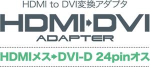 HDMIをDVIに変換
