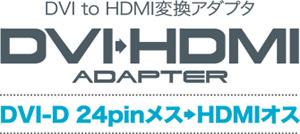 DVIをHDMにI変換