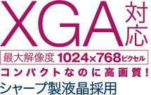 XGA対応